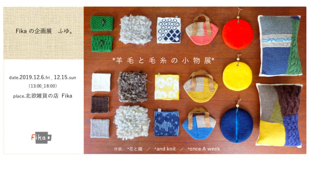 【Fikaの企画展 ふゆ。/12月6日(金)〜12月15日(日)】「羊毛と毛糸の小物展」(@北欧雑貨の店 Fika)を開催します。