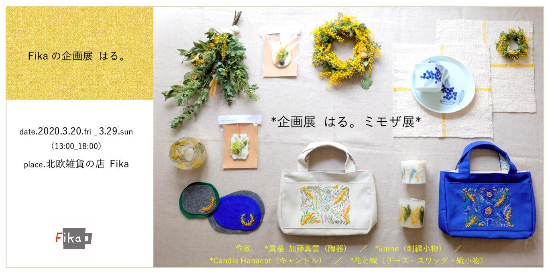【Fikaの企画展 はる。/3月20日(金)〜3月29日(日)】「ミモザ展」(@北欧雑貨の店 Fika)を開催します。
